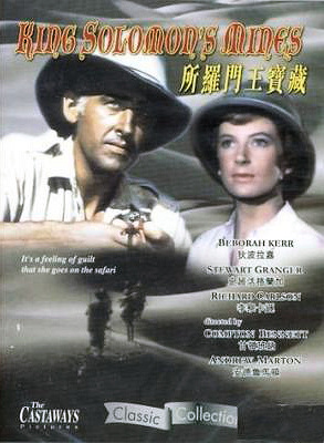 Chinese DVD cover of King Solomon's Mines (1950) (1)