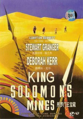 Chinese DVD cover of King Solomon's Mines (1950) (2)