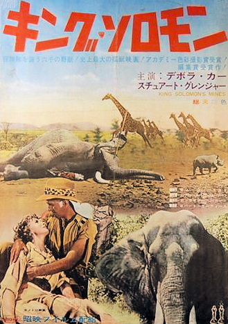 Japanese poster for King Solomon's Mines (1950) (1)