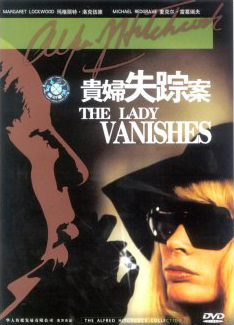Chinese DVD cover of The Lady Vanishes (1938) (1)