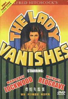 Japanese DVD cover of The Lady Vanishes (1938) (1)