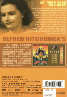 Japanese DVD cover of The Lady Vanishes (1938) (2)