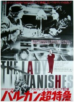 Japanese poster for The Lady Vanishes (1938) (1)