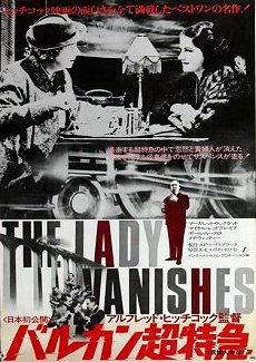 Japanese poster for The Lady Vanishes (1938) (3)