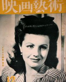 Eiga Geijutsu magazine with Margaret Lockwood.  December, 1947.  (Japanese)