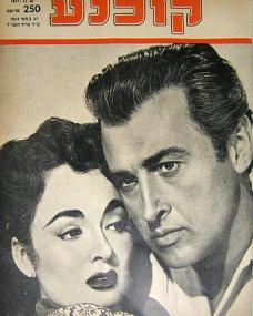 Israeli magazine with Ann Blyth and  Stewart Granger in All the Brothers Were Valiant.  (Israeli)