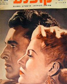 Israeli magazine with Stewart Granger and  Rita Hayworth in Salome.  (Israeli)