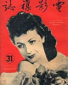 Picture News magazine with Margaret Lockwood.  Issue number 31.  (Chinese)