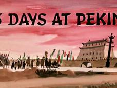 55 Days at Peking (1963) opening credits (3)