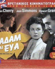 Jean Simmons (as Evelyne Wallace) and Stewart Granger (as Adam Black) in a Greek DVD cover of Adam and Evelyne (1949) (1)