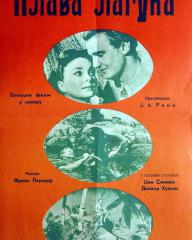 Yugoslav poster for The Blue Lagoon (1949) (1)