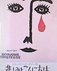 Japanese video cover from Bonjour Tristesse (1958) (1)