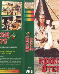 Greek video cover from Frontier Hellcat (1964) (1)