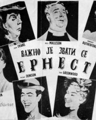 Yugoslav poster for The Importance of Being Earnest (1952) (1)