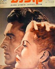 Israeli magazine with Stewart Granger and  Rita Hayworth in Salome.  (Israeli)