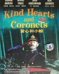 Chinese DVD cover of Kind Hearts and Coronets (1949) (1)