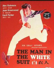Chinese DVD cover of The Man in the White Suit (1951) (1)