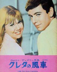 Hayley Mills (as Nikky Ferris) and Peter McEnery (as Mark Camford) in a Japanese pressbook for The Moon-Spinners (1964) (1)