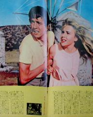 Peter McEnery (as Mark Camford) and Hayley Mills (as Nikky Ferris) in a Japanese pressbook for The Moon-Spinners (1964) (2)