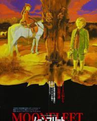 Japanese poster for Moonfleet (1955) (1)