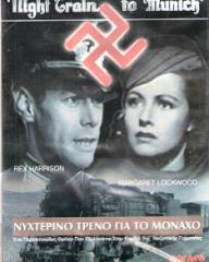 Greek DVD cover of Night Train to Munich (1940) (1)