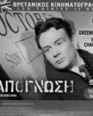 Greek DVD cover of The October Man (1947) (1)