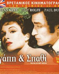 Greek DVD cover of The Reluctant Widow (1950) (1)