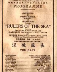 Chinese poster for Rulers of the Sea (1939) (1)