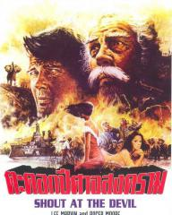 Thai DVD cover of Shout at the Devil (1976) (2)