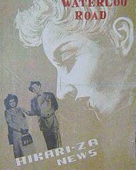Japanese poster for Waterloo Road (1945) (1)